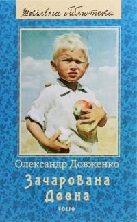Олександр Довженко - Зачарована Десна (сборник)