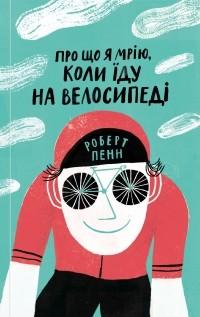 Роберт Пенн - Про що я мрію, коли їду на велосипеді
