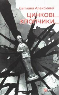 Світлана Алексієвич - Цинковi хлопчики