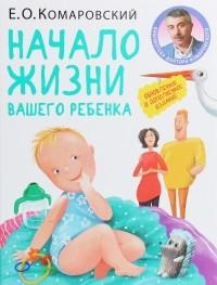 Евгений Комаровский - Начало жизни вашего ребёнка
