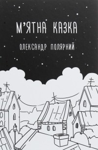 Александр Полярный - М'ятна казка