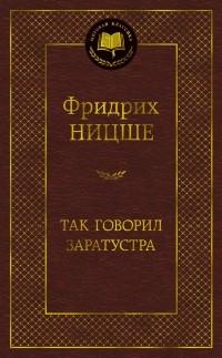 - Так говорил Заратустра (сборник)