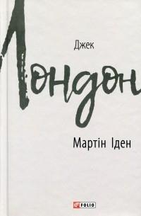 Джек Лондон - Мартін Іден
