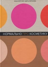 Маша Ворслав - Нормально про косметику