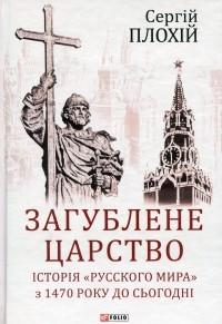 Сергей Плохий - Загублене царство. Історія