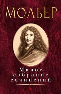 Жан-Батист Мольер - Малое собрание сочинений
