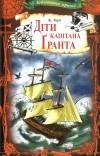 Жюль Верн - Діти капітана Ґранта