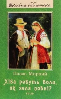 Панас Мирный - Хіба ревуть воли, як ясла повні? (сборник)