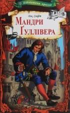 Джонатан Свифт - Мандри Гуллівера