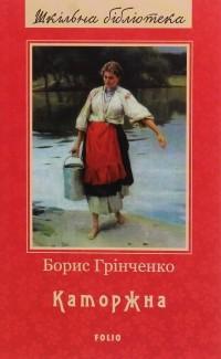 Борис Гринченко - Каторжна (сборник)