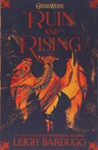 Ли Бардуго - Ruin and Rising. Book 3