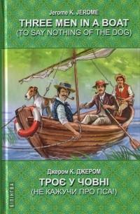 Джером К. Джером - Three Men in a Boat