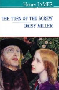 Генри Джеймс - The Turn of the Screw. Daisy Miller / Закрут гвинта. Дейзі Міллер