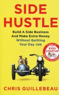 Крис Гильбо - Side Hustle