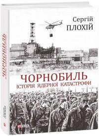 Сергій Плохій - Чорнобиль. Історія ядерної катастрофи
