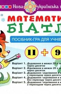 Математичний біатлон. 2 клас. Посібник-гра для учнів ...