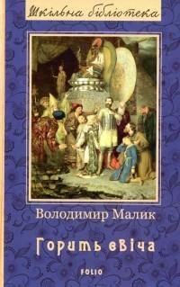 Владимир Малик - Горить свіча