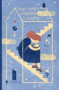 Лиан Торун - Лише хмари танцюють з зірками