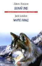 Джек Лондон - Білий Зуб / White Fang (сборник)