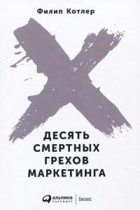 Филип Котлер - Десять смертных грехов маркетинга