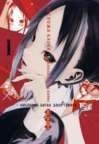 Ака Акасака - Госпожа Кагуя: В любви как на войне : Любовная битва двух гениев. Книга 1