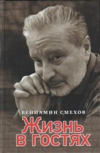 Вениамин Смехов - Жизнь в гостях