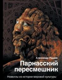 Александр Радаев - Парнасский пересмешник. Новеллы из истории мирового искусства