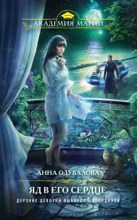 Анна Одувалова - Яд в его сердце (сборник)
