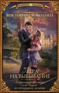 Виктория Свободина - Лучшая академия магии, или Попала по собственному желанию. Игра на выбывание