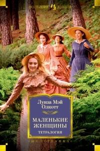 Луиза Мэй Олкотт - Маленькие женщины. Тетралогия (сборник)