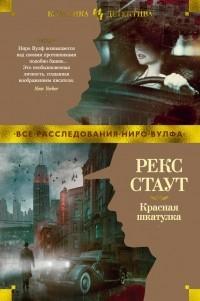 Рекс Стаут - Красная шкатулка (сборник)