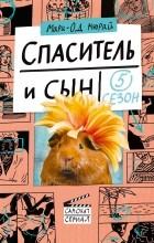 Мари-Од Мюрай - Спаситель и сын. Сезон 5