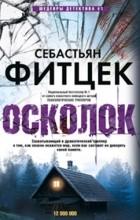 Себастьян Фитцек - Осколок