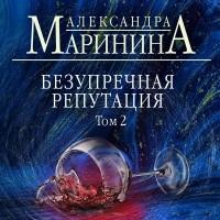 Александра Маринина - Безупречная репутация. Том 2