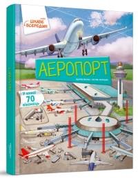 Артур Хейли - Аеропорт