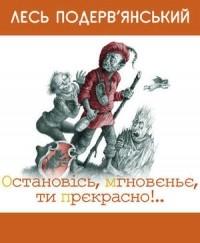 Лесь Подерв'янський - Остановісь, мгновєньє, ти прєкрасно!