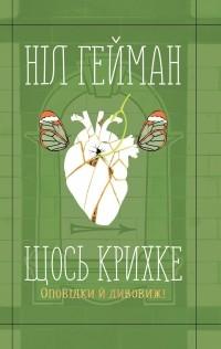 Ніл Ґейман - Щось крихке. Оповідки й дивовижі (сборник)