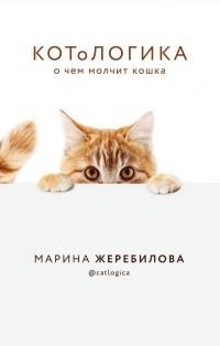Марина Жеребилова - КОТоЛОГИКА. О чем молчит кошка