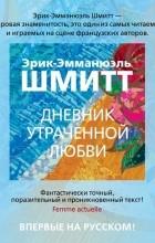Эрик-Эмманюэль Шмитт - Дневник утраченной любви