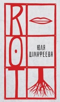 Юля Цімафеева - ROT