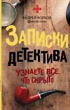 Андрей Волков - Записки детектива