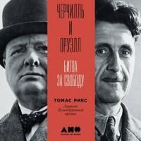 Томас Эдвин Рикс - Черчилль и Оруэлл. Битва за свободу