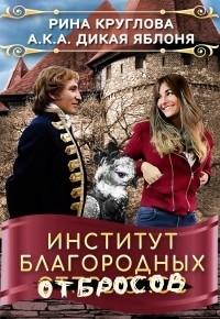 Екатерина Круглова - Институт благородных отбросов