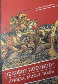 Владимир Потресов - Ледовое побоище: правда, мифы, ложь