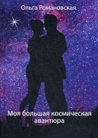 Ольга Романовская - Моя большая космическая авантюра