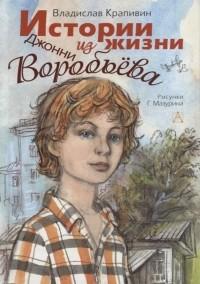 Владислав Крапивин - Истории из жизни Джонни Воробьева (сборник)