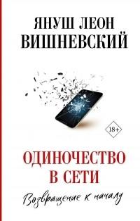 Януш Вишневский - Одиночество в Сети. Возвращение к началу
