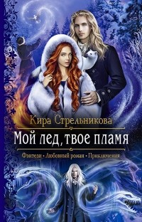 Кира Стрельникова - Мой лед, твое пламя (сборник)