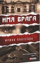 Ирина Лобусова - Имя врага