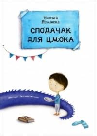 Надзея Ясмінска - Сподачак для цмока